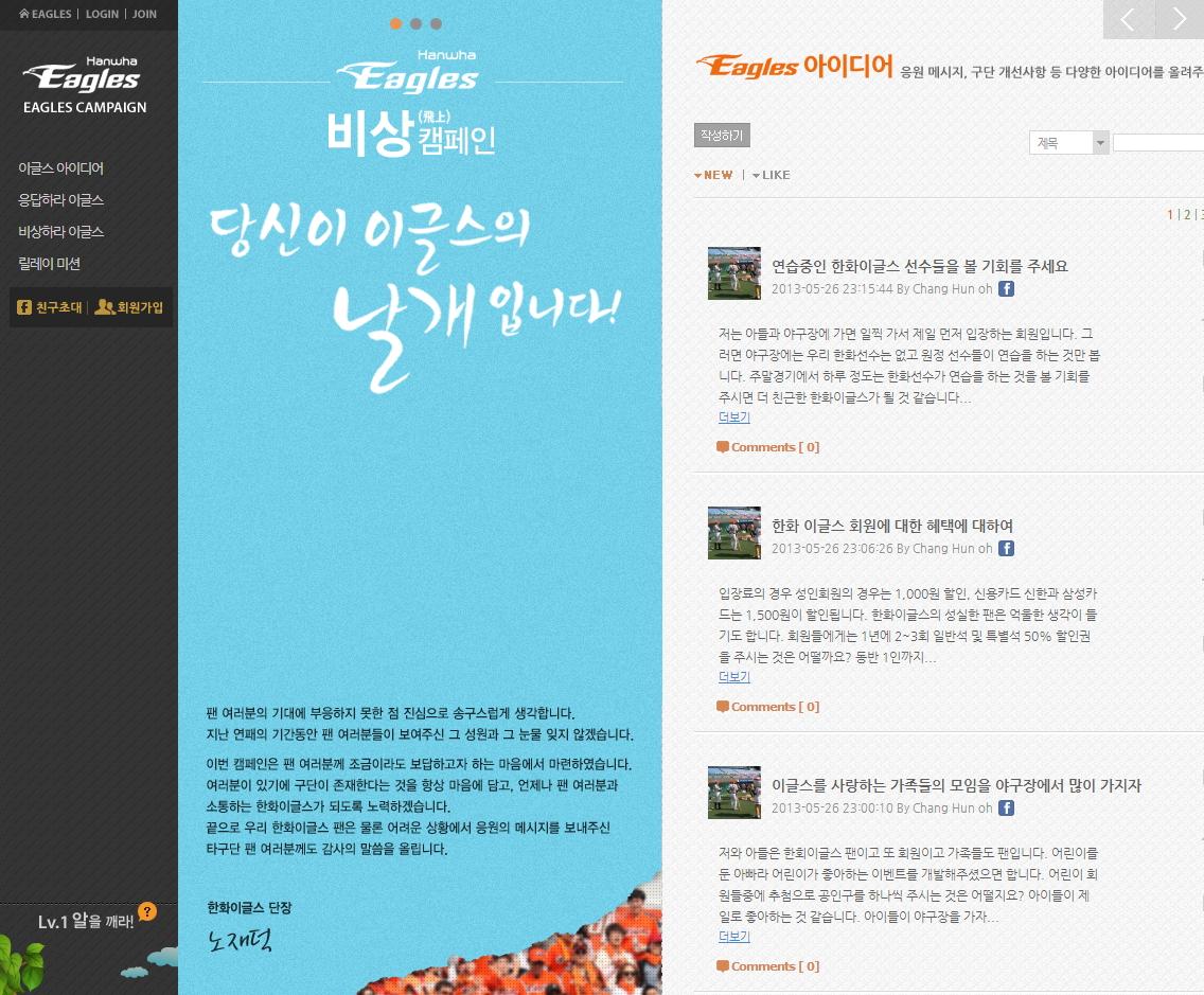 비상 캠페인 사이트