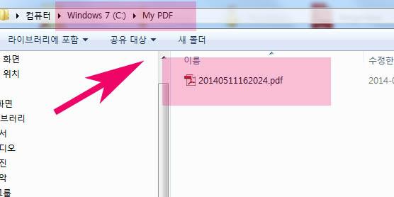 PDF 합치기 병합 프로그램 Free PDF Merger 설치 및 사용방법