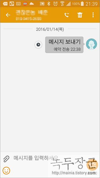 스마트폰 안드로이드 예약 문자 메시지 보내는 방법