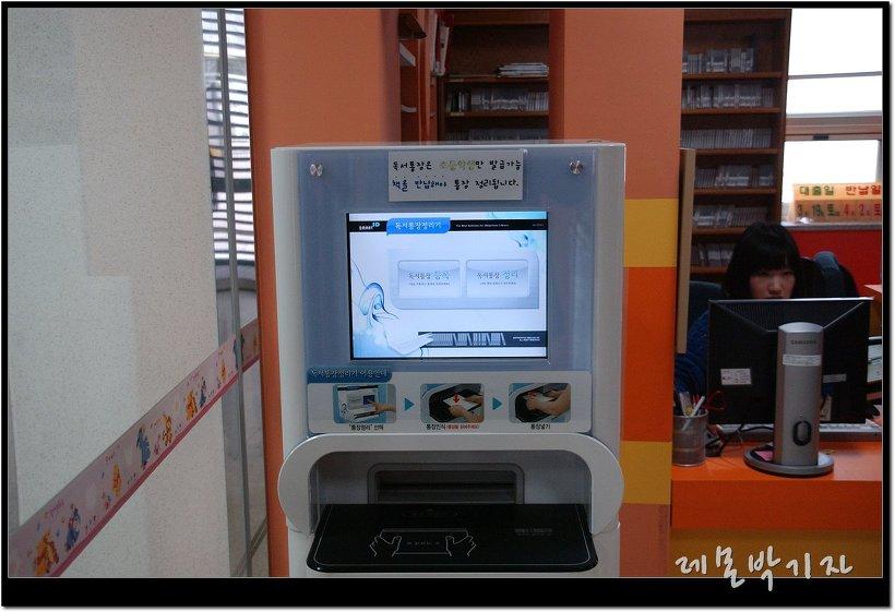 재송어린이도서관_독서통장