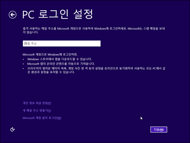 Windows_8_RTM_Pro_K_Setup_73_2