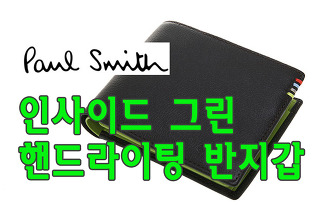 paul smith_폴스미스지갑_reddreams