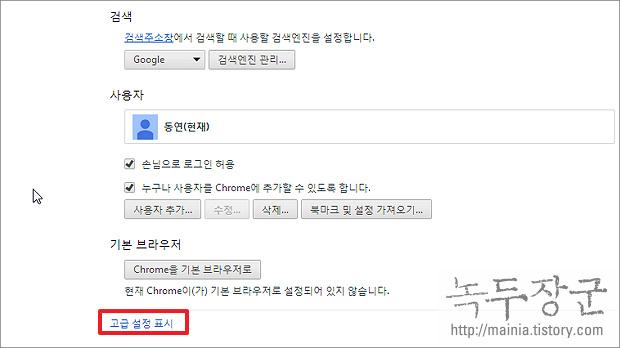 구글 크롬 인터넷 웹 사이트 자동 로그인 비밀번호 확인, 변경, 삭제하는 방법