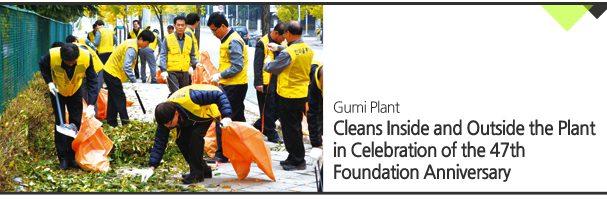 Gumi Plant/ Cleans Inside and Outside the Plant in Celebration of the 47th Foundation Anniversary