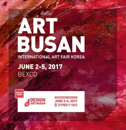 부산 미술전시회 아트부산2017