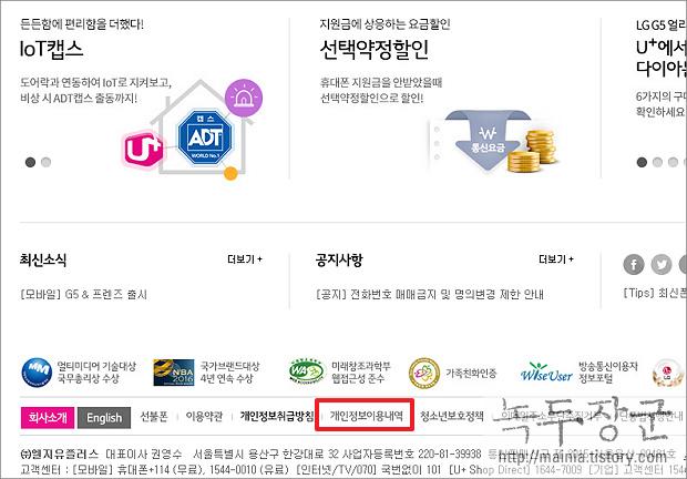 휴대폰 개인정보 이용내역 조회하기, LG U 플러스