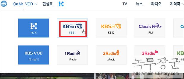 KBS 온에어 실시간으로 방송 보는 방법