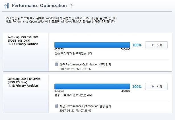Samsung Magician SSD 최적화 유틸 사용 후 성능향상 벤치마크 Smart Tip