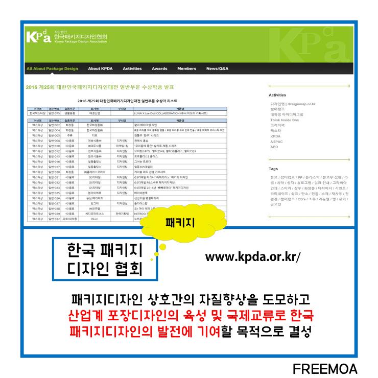 한국 패키지 디자인 협회