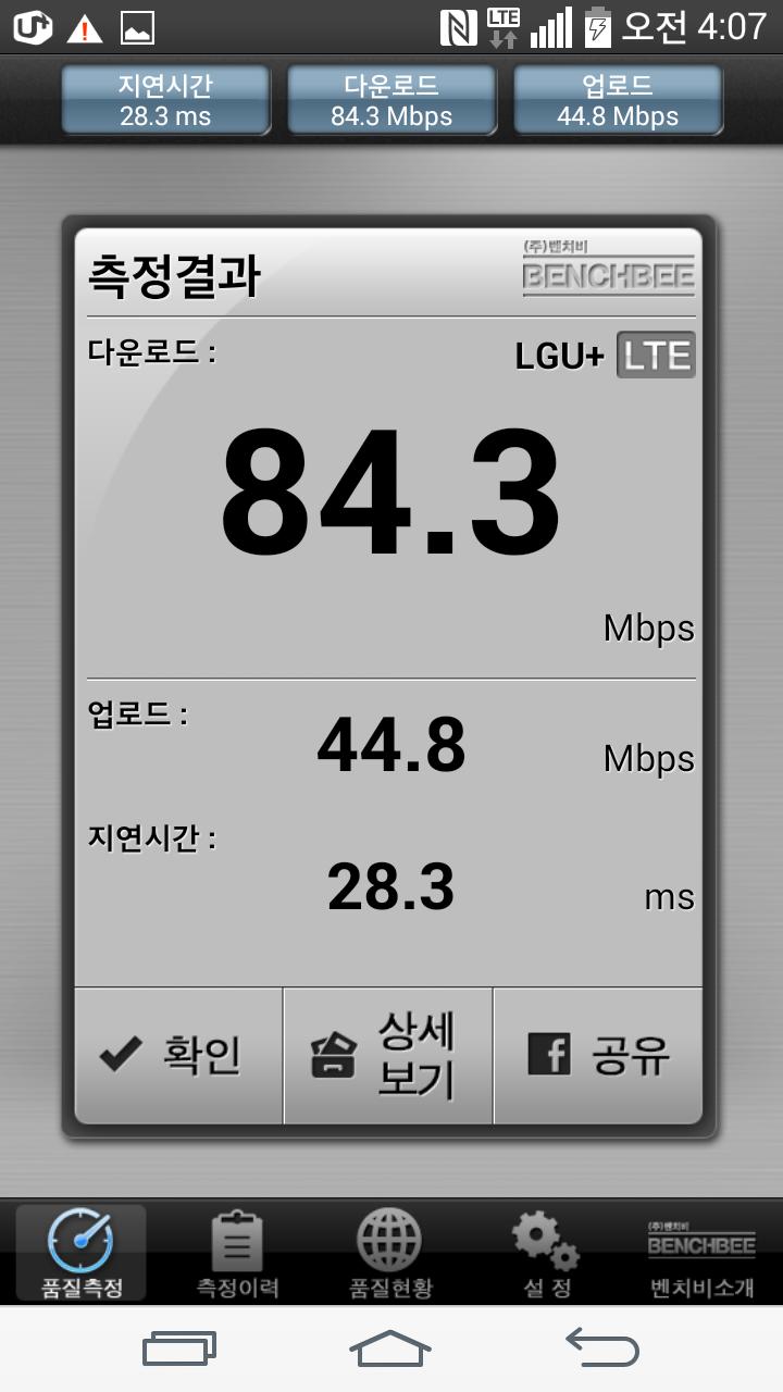 LG GX2 카메라, 벤치마크, 네트워크 속도,It,IT제품리뷰,LG GX2 카메라 성능은 상당히 좋더군요. 벤치마크 툴을 이용해서 벤치마크도 해봤었는데요. 근데 이건 사실 큰 의미는 없고 실제 사용 소감이 더 중요하더군요. 개통 된 상태로 LTE 네트워크 속도도 확인해봤습니다. 속도는 상당히 만족스러웠습니다. 야외로 들고 나가서 LG GX2 카메라 촬영을 많이 해 봤었는데요. LG 스마트폰의 경우 최근 모델들은 레이저오토포커스를 활용한 제품들이 많이 나와있습니다. 근데 포커스만 빨리 맞추는게 아니라 화질도 상당합니다. 과거에는 작은 센서로 화소만 뻥튀기 하는것 아니냐고 했으나 LG GX2 카메라는 작은 센서로 높은 화소 촬영은 물론 노이즈 억제, 그리고 색도 잡음으로써 이제는 화질 부분에서는 스마트폰에서 사용하기에는 부족함이 없는 수준까지 올라갔습니다.  실제로 과거에 500만 화소의 카메라 센서를 스마트폰에 탑재했을때만 해도 스마트폰마다 카메라 화질을 비교하며 어느것이 더 우위인지 이야기를 많이 했으나 이제는 2000만 화소에 근접하면서 그런 부분은 의미가 많이 없어졌습니다. 그보다는 얼마나 카메라 촬영이 편리한가에 더 촛점이 맞춰져 있습니다.