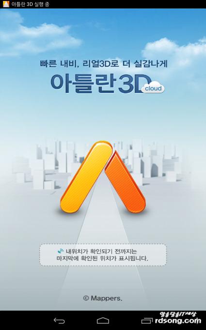 아틀란3D 네비게이션, 안드로이드 어플