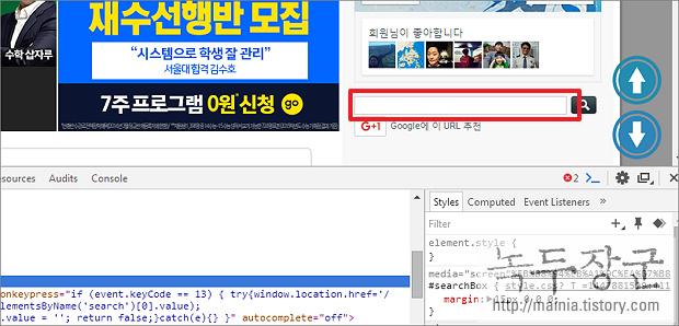 구글 크롬 개발자 도구 이용해서 자바스크립트 코드 실행하는 방법