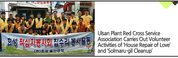 Ulsan Plant Red Cross Service Association Carries Out Volunteer Activities of 'House Repair of Love' and 'Solmaru-gil Cleanup'