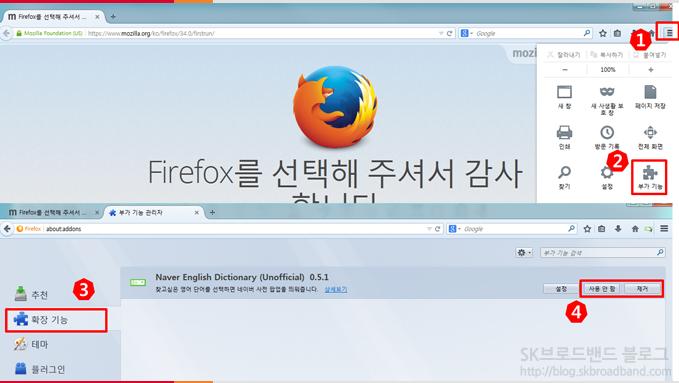 파이어폭스 툴바 삭제법