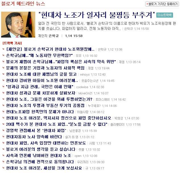 미디어다음 블로거뉴스
