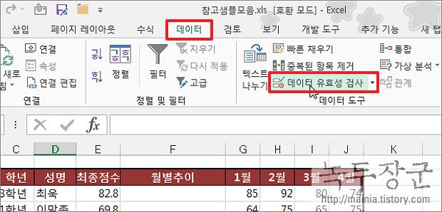 엑셀 Excel 데이터 유효성 검사로 중복 데이터 입력 차단하는 방법