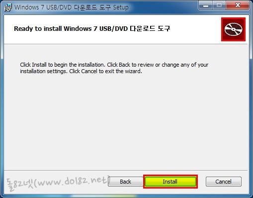 Windows7 USB/DVD 다운로드 도구가 설치가 된다