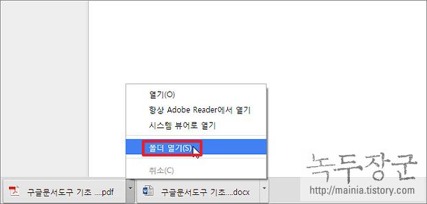 구글 문서도구 기본 사용법 – 문서 만들기와 다른 이름으로 저장하기
