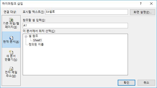 엑셀 하이퍼링크 설정 팝업창
