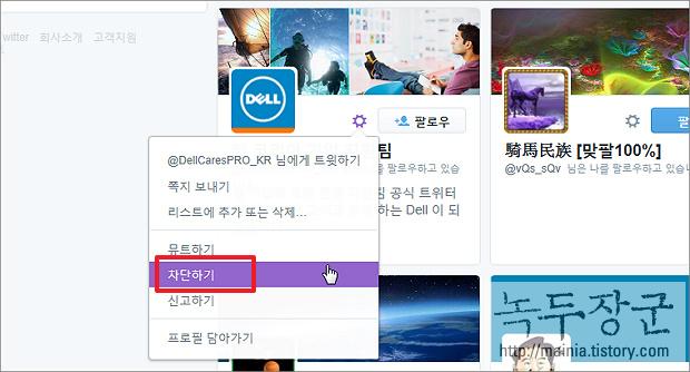트위터 팔로워 삭제, 차단 하거나 해제하는 방법