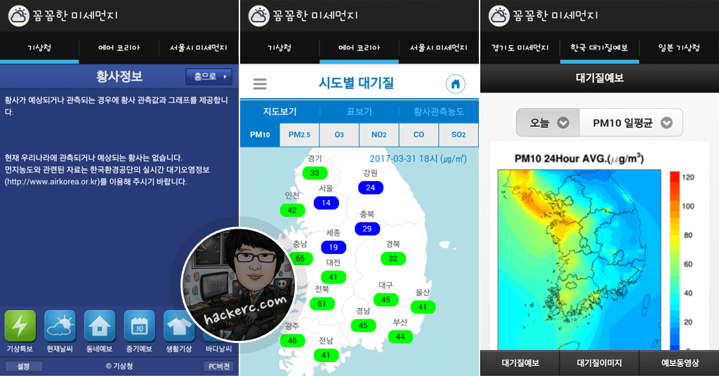 꼼꼼한 미세먼지(Meticulous fine dust) for Android