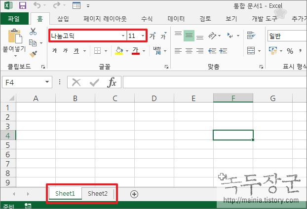 엑셀 Excel 기본 글꼴, 서식 설정해서 다음 문서 작성 때 사용하는 방법