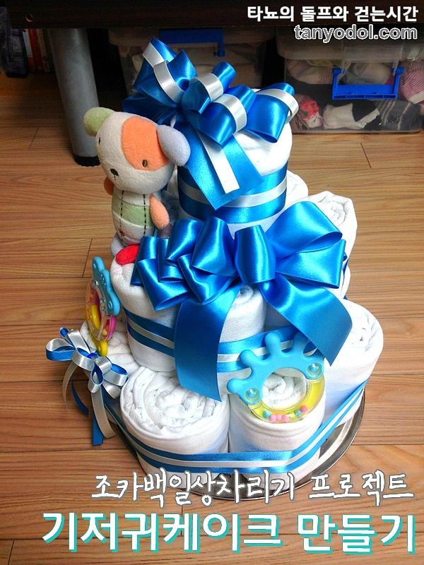 백일상 셀프백일 셀프백일상 기저귀케이크 케이크 기저귀 하기스 천기저귀 유기농기저귀 셀프기저귀 이모 엄마 아기 백일파티 백일잔치 백일선물