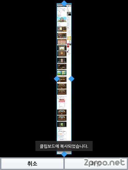 스마트폰에서 특정 사이트 전체 혹은 부분을 스크린샷 찍어 화면 캡처로 이미지 저장하는 방법
