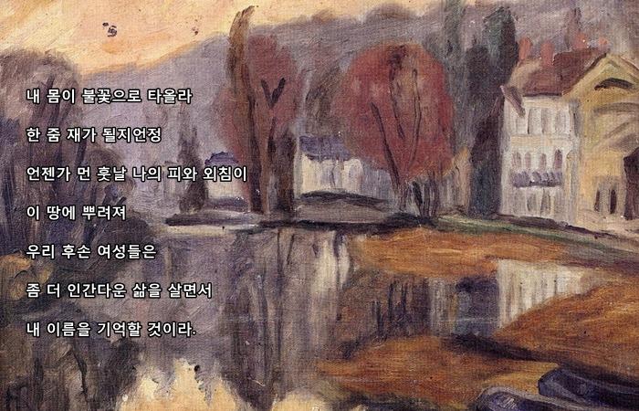 사진: 나혜석의 그림 '파리풍경'과 '이혼고백서'의 한 구절. 후손의 여성들은 인간다운 삶을 살기를 바라는 마음을 적고 있다. [나혜석, 최린의 불륜, 그리고 남편 김우영.