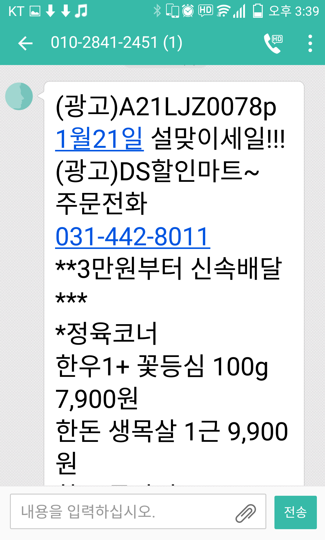 DS 할인마트에서 광고 문자