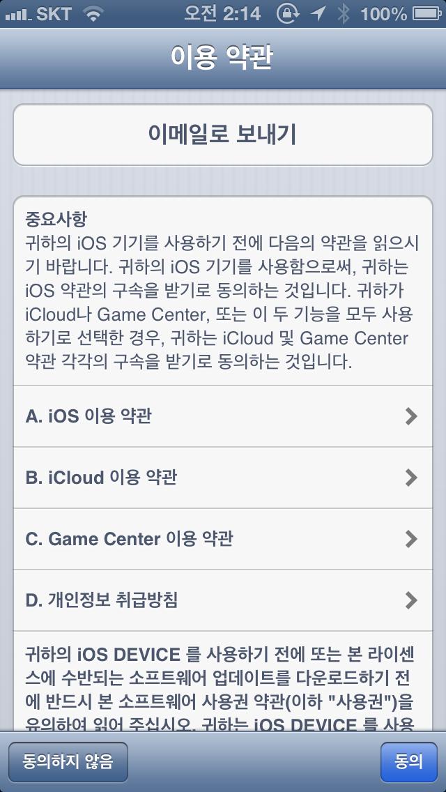 iOS7 업데이트