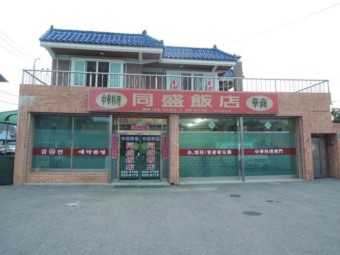 문경 중국집 짬뽕 맛집 동성반점