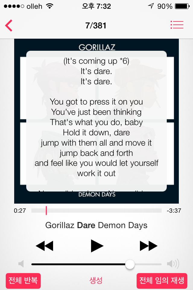 iOS 7.1 음악 가사