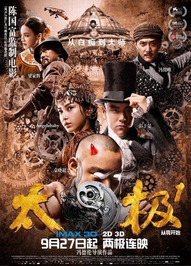 타이치 0 (Tai chi 0) 2012 최신영화
