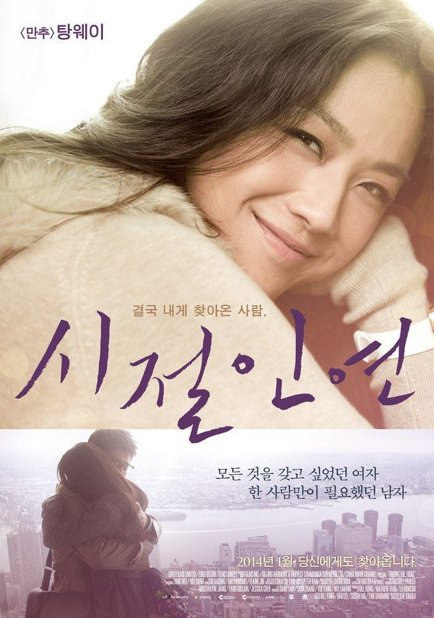 시절인연 (Finding Mr. Right)
