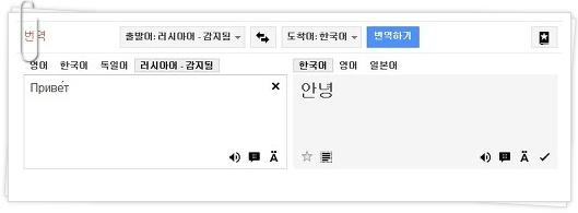 구글번역기
