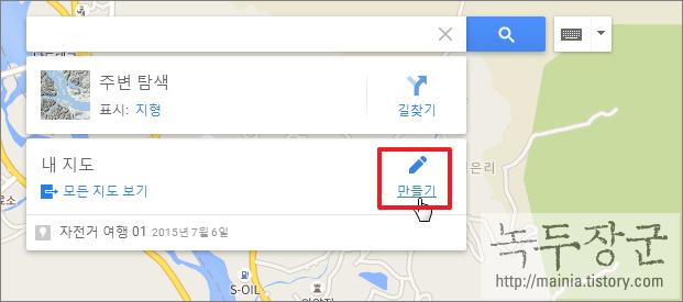 구글 내 지도 만들기와 수정하기, 블로그에 지도 삽입하는 방법