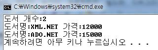 XmlReader 개체로 특성 읽기 예제 실행 화면