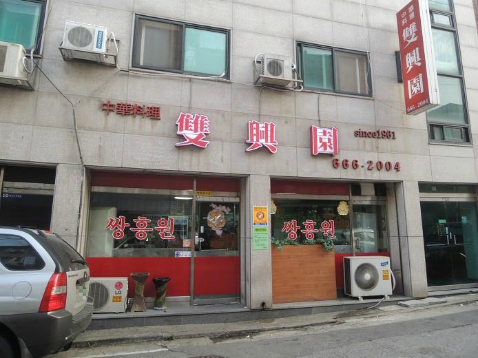 평택 짬뽕맛집 중국집 송탄 쌍흥원