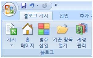 MS WORD2007을 이용하여 티스토리에 원격으로 글쓰기