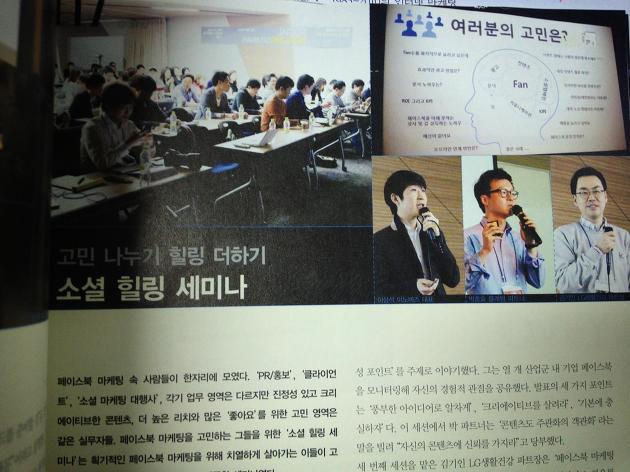 소셜 힐링 세미나 - 이상석 대표 - 이노버즈 미디어 - 김기인 LG생활건강 파트장