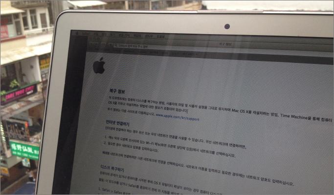 [맥 기초] OS X 시스템 복구 기능에 대한 이해와 설명… '로컬 복구? 인터넷 복구? 무슨 차이야'