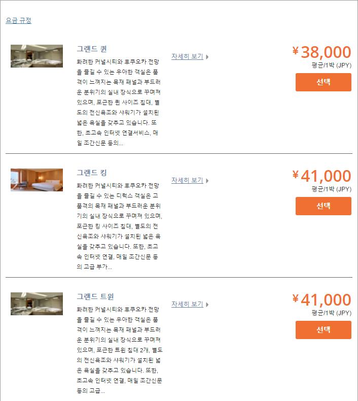 하얏트 후쿠오카 호텔 그랜드킹 요금