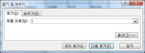 엑셀,Excel, 찾기 및 바꾸기, 옵션, 찾기, 바꾸기, 서식 적용하기, 단축키, 서식, 찾기 및 바꾸기 대화상자, 편집, Ctrl + F, Ctrl + H, Ctrl + Z, 찾을 내용, 바꿀 내용, 모두바꾸기, 다음찾기, 모두찾기, 범위, 시트, 통합문서, 검색,행, 열,찾는 위치,수식,대/소문자 구분, 전체 셀 내용 일치, 전자/반자 구분, 표시형식, 맞춤, 글꼴, 테두리, 채우기, 보호, 그라데이션, 채우기효과, 배경색