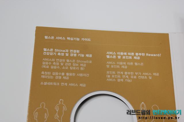 액티비티 트래커 헬스온 샤인