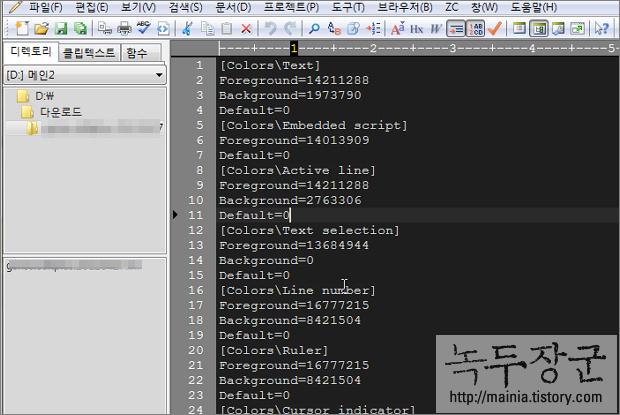 [EditPlus] 에디트 플러스 글자색과 편집란 배경색 바꾸기