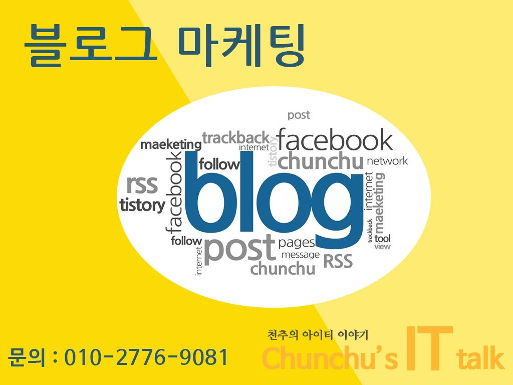 블로그 마케팅의 종류와 분류