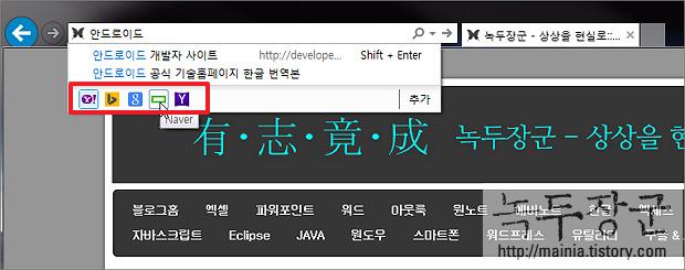 인터넷 익스플로러 기본 검색 엔진, 네이버, 구글, 빙 변경하는 방법