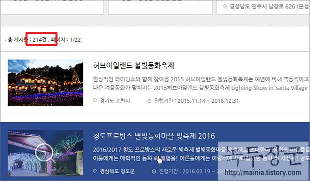 여행을 떠나기 전 네이버, 한국관광공사 축제 일정, 기간 확인하는 방법