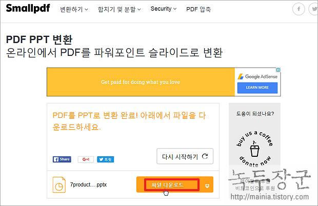 PDF 파일을 PPT 파워포인트 파일로 변환할 수 있는 스몰피디에프(SmallPDF) 사이트